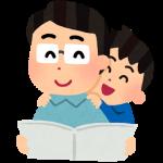 父子家庭と母子家庭はどう違う??ひとり親家庭の【支援や違い】について