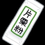 離乳食に【片栗粉】はいつから使う?使いこなして美味しいごはんを!
