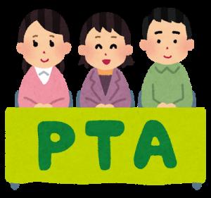 PTAの必要性とは?廃止すれば保護者の負担は軽くなる?