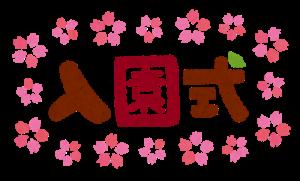入園式での【服装】オシャレカジュアルはユニクロで決まる!