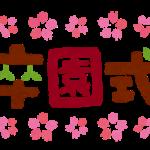 卒園式で【コサージュ】はダサい?こども手作りのコサージュで良い思い出作り!