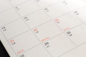 シルバーウィーク2020年はいつからいつまで!国内や海外旅行の予約は取っておくべき?