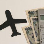 年末年始に旅行がしたい!【航空券】はいつが買い時?